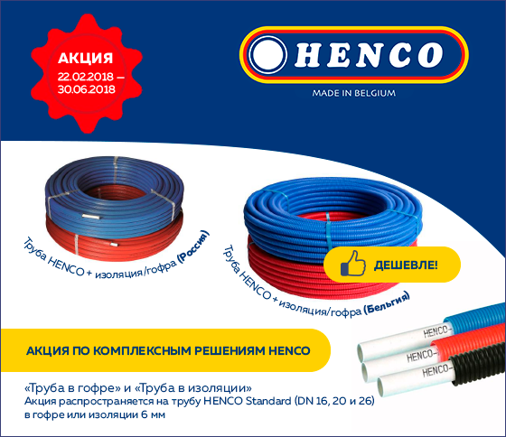 henco_img.png